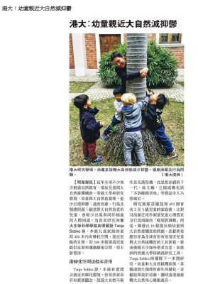 Ming Pao Daily News 《明報》 | 2019-01-11 Newspaper | A22 | 教育