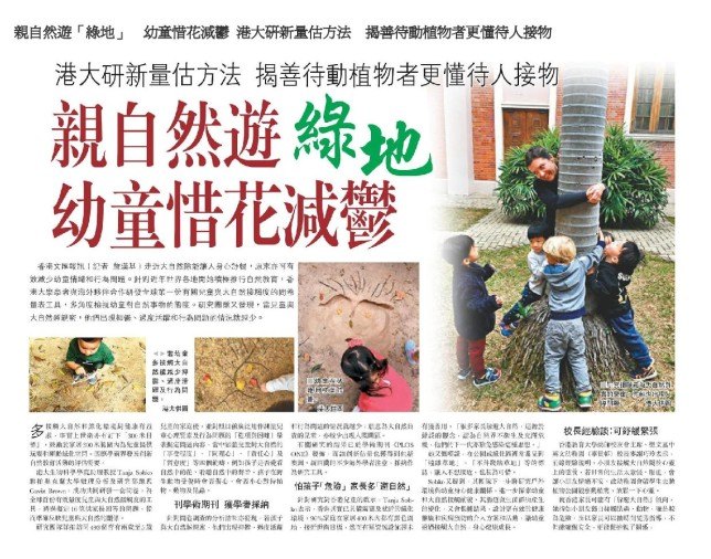 Wen Wei Po 《文匯報》 | 2019-01-11 Newspaper | A25 | 新聞透視眼