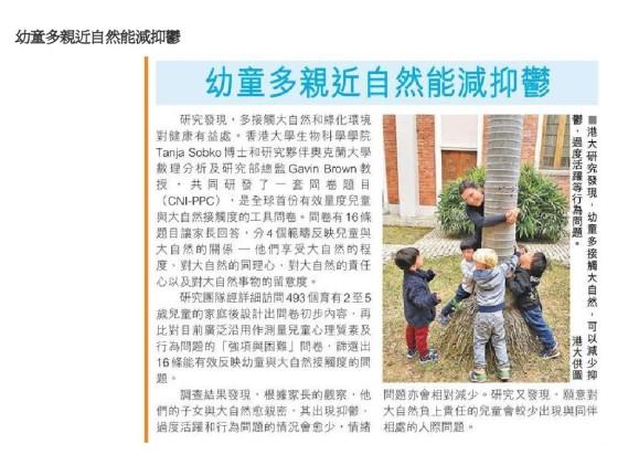 Lion Rock Daily 《香港仔》 | 2019-01-11 Newspaper | P08 | 港聞