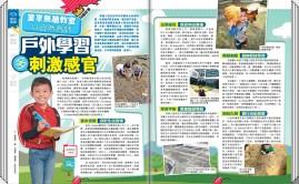 SingTao Smart Parents Vol. 461 星島日報親子王周刊 14/03/2019